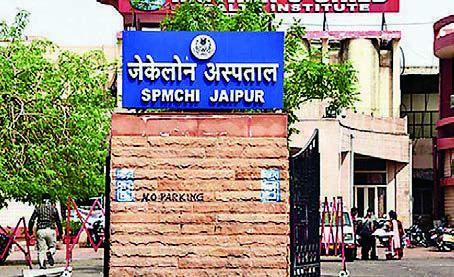 JK Lon Hospital Jaipur