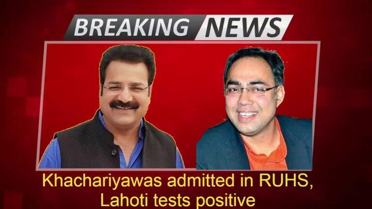 Khachariyawas admitted in RUHS Lahoti tests positive