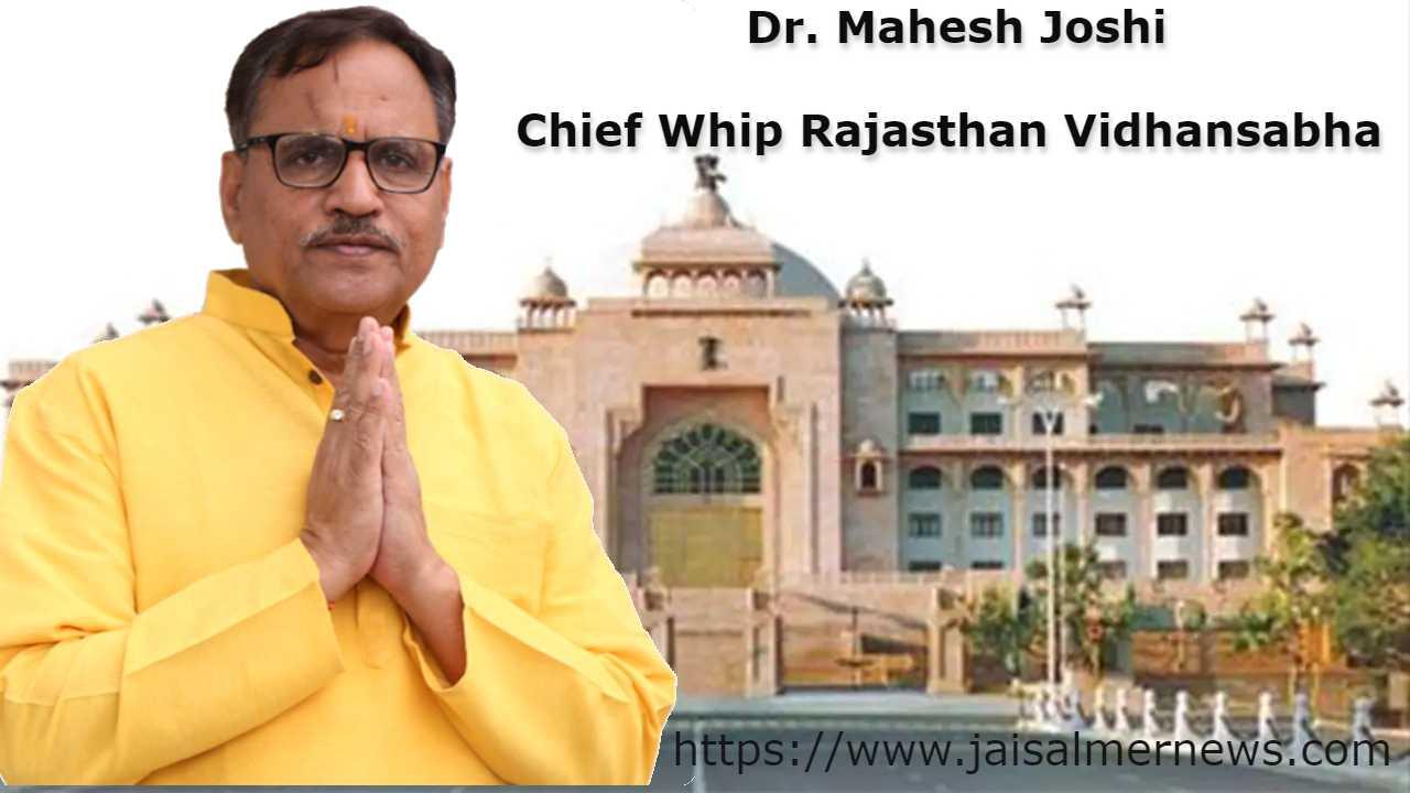 Dr. Mahesh Joshi Chief Whip Rajasthan Vidhansabha